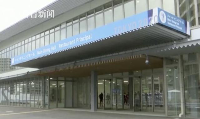 """东京奥运会倒计时一个多月 奥运村揭开""""面纱"""""""