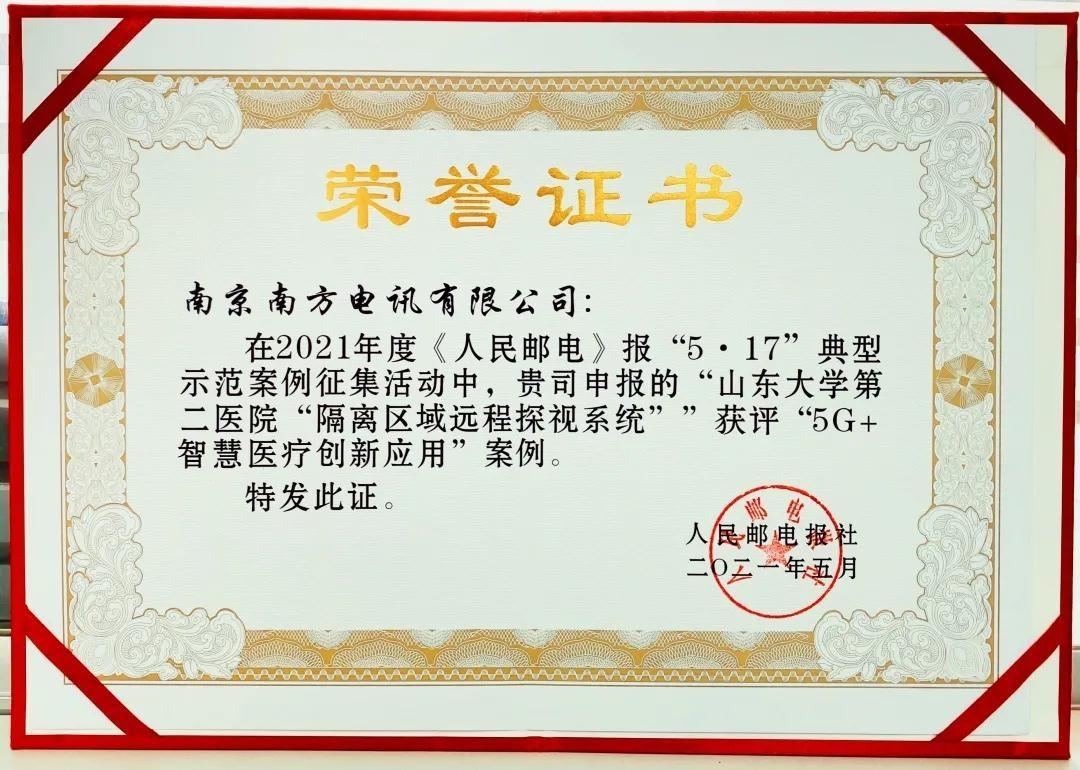 """南京普天南方电讯打造的""""隔离区域远程探视系统""""获5G+智慧医疗创新应用奖"""