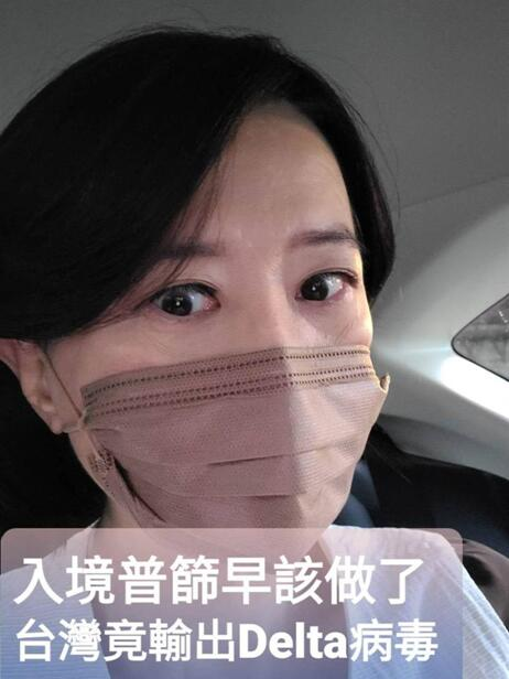 台北市议员:台湾最害怕的事情发生了