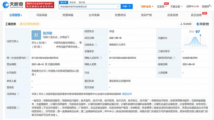 中国电信成立数字城市科技公司,注册资本9亿元