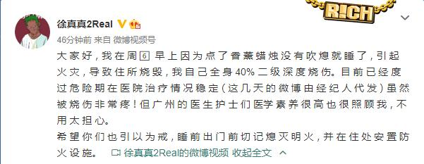 嘻哈歌手徐真真因家中失火被烧伤,曾参加《中国有嘻哈》