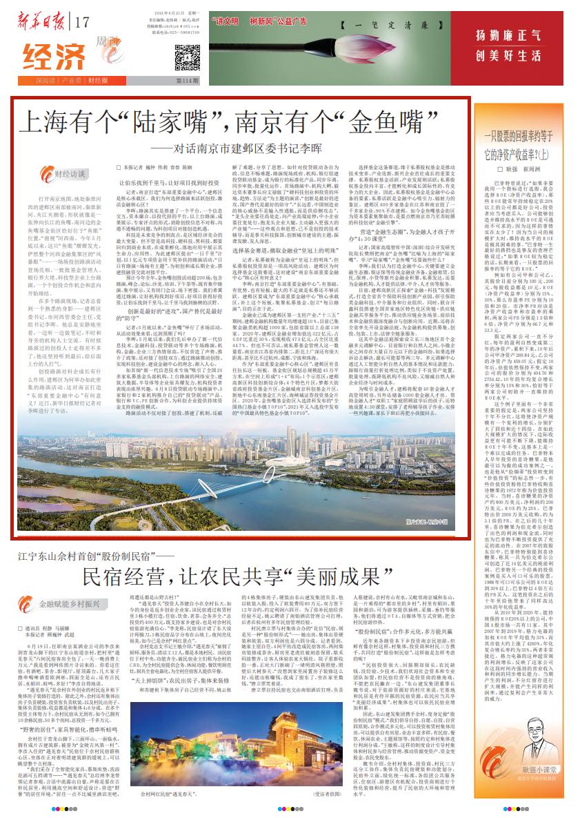"""上海有个""""陆家嘴"""",南京有个""""金鱼嘴"""" ——对话南京市建邺区委书记李晖"""