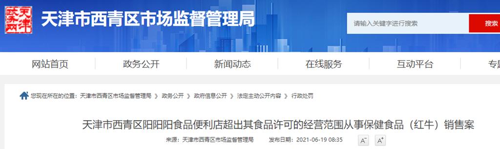 天津市西青区阳阳阳食品便利店超出其食品许可经营范围从事保健食品(红牛)销售被处罚