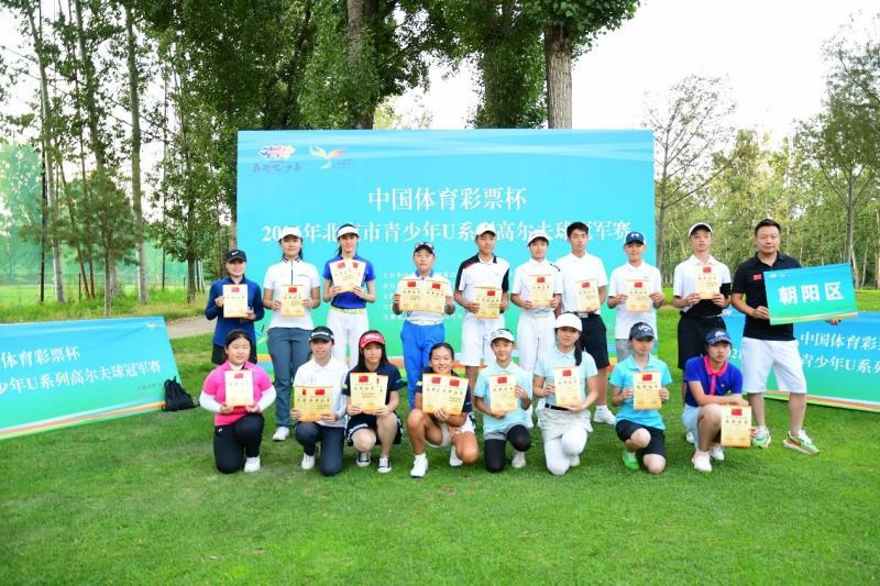朝阳青少年队成市U系列高尔夫球赛大赢家