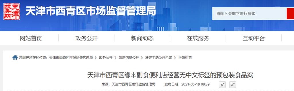 天津市西青区缘来副食便利店经营无中文标签的预包装食品被处罚