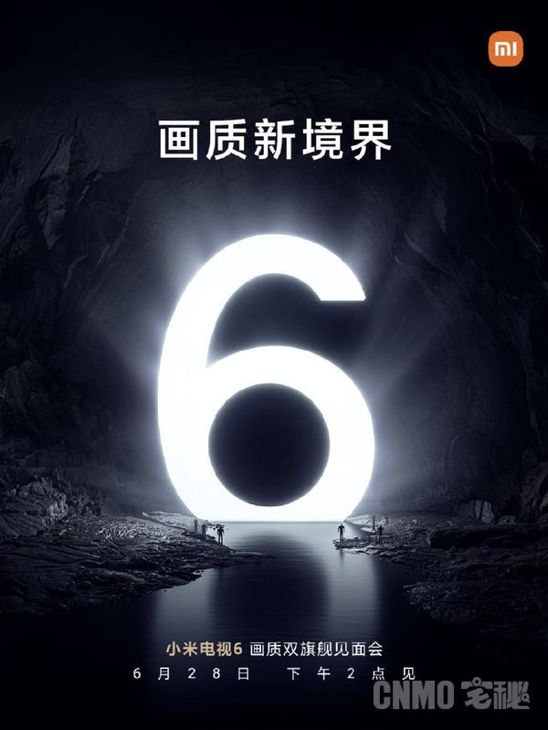 小米电视6官宣