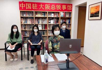 驻大阪代总领事张玉萍在线出席日本关西宋庆龄基金会成立仪式