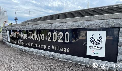 东京奥运会奥运村开村在即 首次对媒体开放