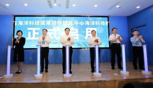 山东省海洋科技成果转移转化中心海洋科技孵化器在青岛启用