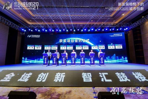 南京鼓楼创新创业大赛颁奖获奖项目现场落户