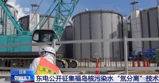 """日本东电公开征集福岛核污染水""""氚分离""""技术 引发舆论强烈不满"""