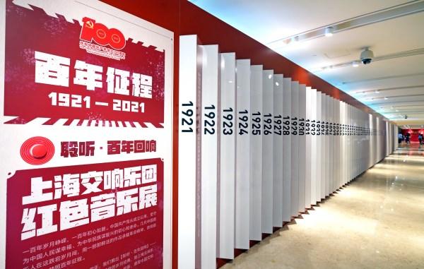 """101条大事记,14件珍贵藏品,上海交响""""聆听·百年回响""""红色音乐展明开启"""