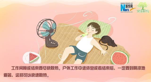 「健康解码」高温来袭 如何防中暑?
