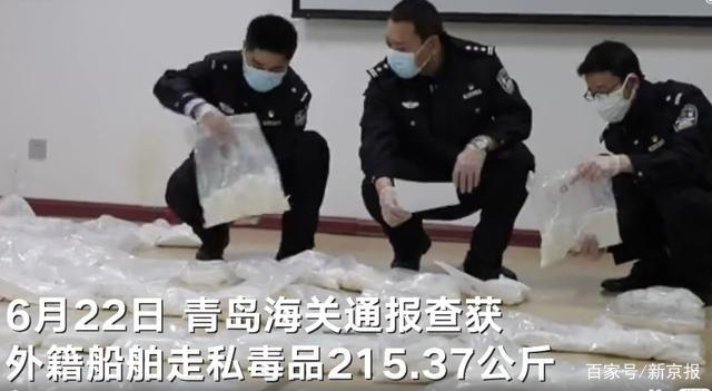 青岛海关查获走私毒品:从一外籍船舶运载的6.7万吨大豆中找出块状毒品可卡因215.37公斤