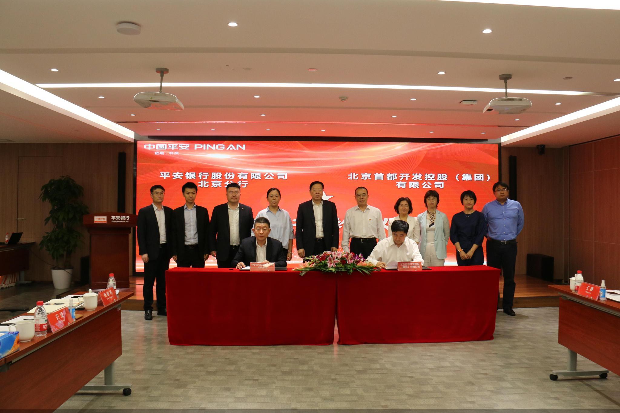 平安银行北京分行与首开集团签署战略合作协议