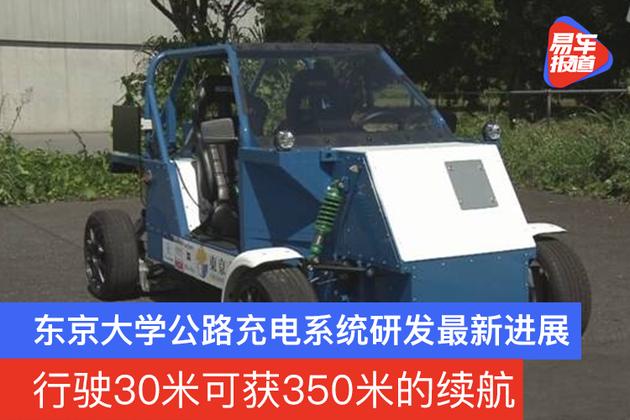 东京大学公路充电系统研发最新进展 行驶30米可获350米续航
