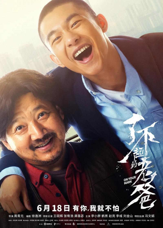 《了不起的老爸》:一个泪花和笑声交织的暖心故事