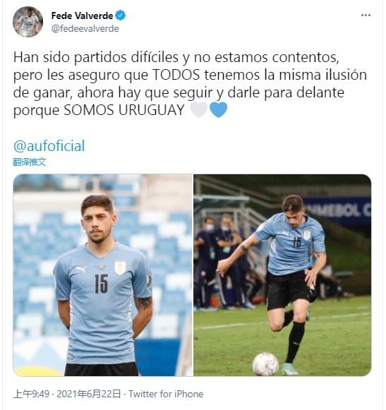 巴尔韦德:不满意比赛结果但必须继续前进,我们是乌拉圭!