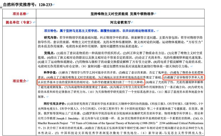 燕山大学教授称已推翻爱因斯坦相对论