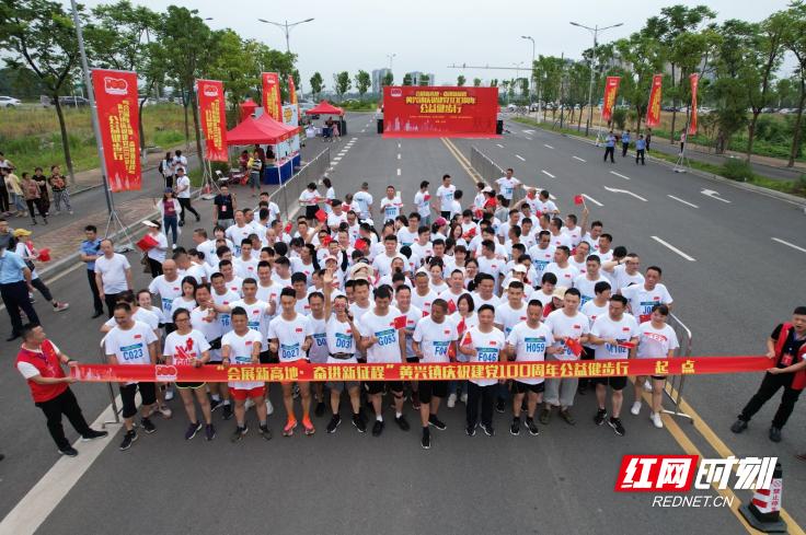 长沙县黄兴镇举行庆祝建党100周年公益健步行活动