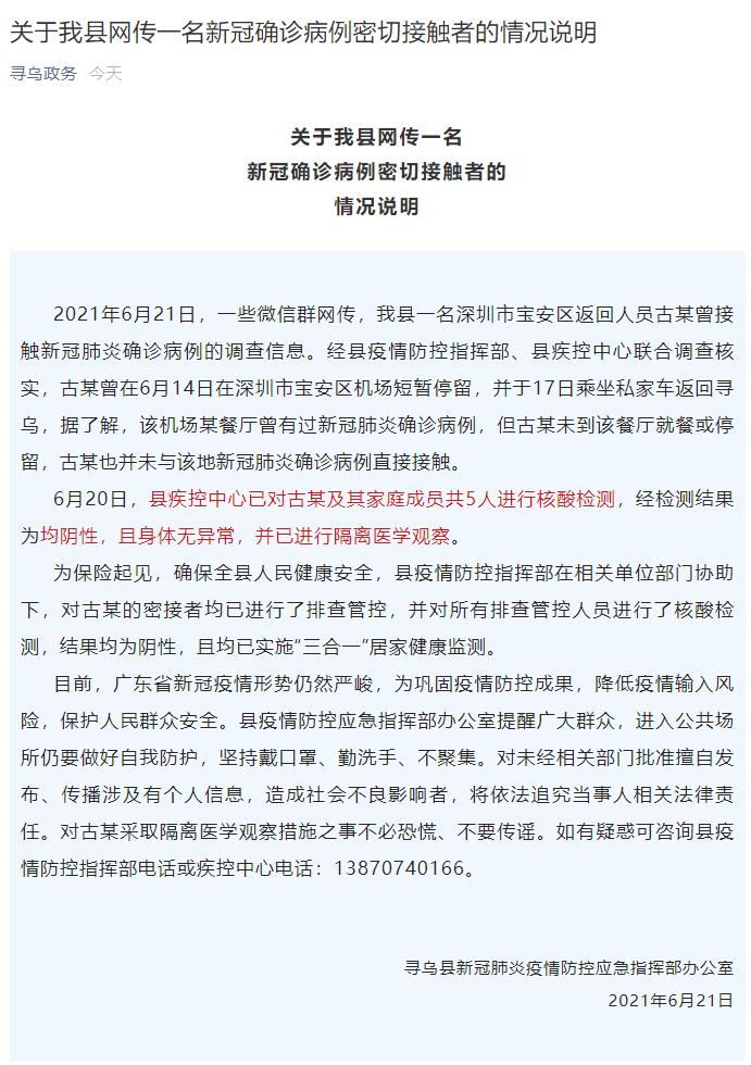 网传江西寻乌发现一深圳返回确诊病例密接者,官方回应
