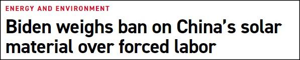 拜登政府又盯上新疆多晶硅 美智库警告:现实点
