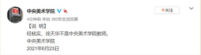 中央美术学院:徐天华非本校教师