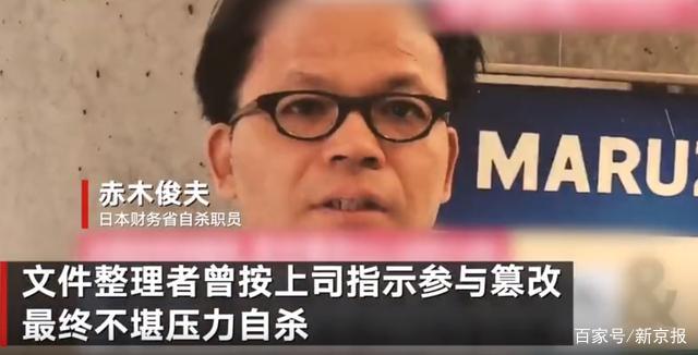 """日本一公务员自杀3年后 生前记录涉安倍""""地价门""""丑闻文件首度披露"""