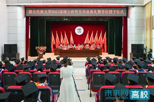 湖北民族大学举行硕士研究生毕业典礼 党委书记勉励毕业生:做一个高尚的人、奋进的人、担当的人