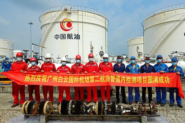 中国航油广东分公司圆满完成广州第二航油管道内检测工作
