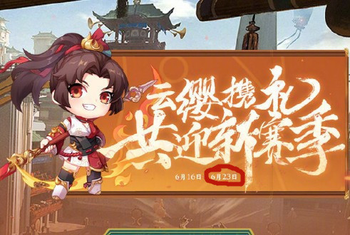 《王者荣耀》新赛季6月23日来袭,英雄云缨将上线
