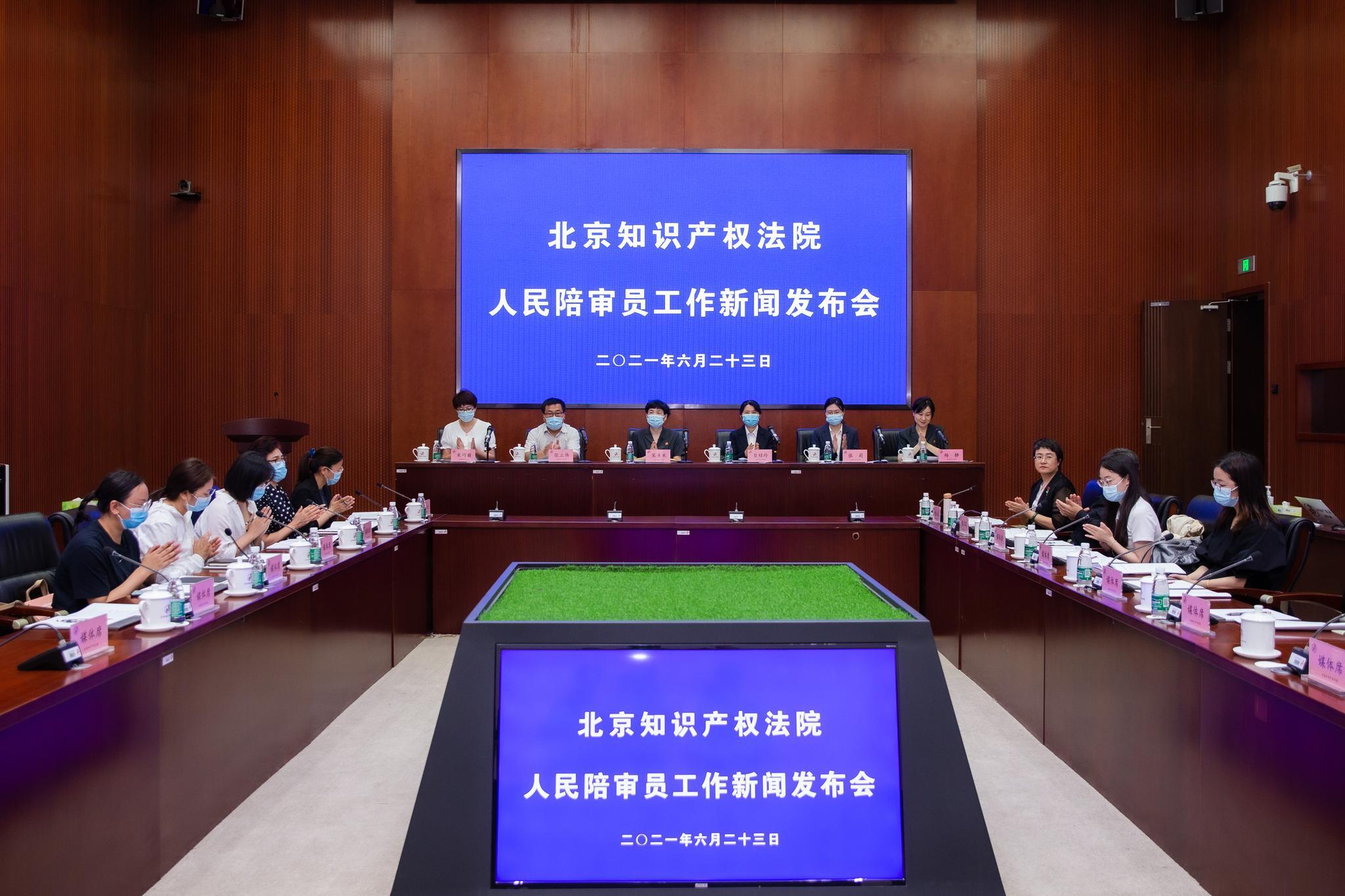 """北京知产法院:硕士学历以上人民陪审员占比45%,告别""""陪而不审"""""""
