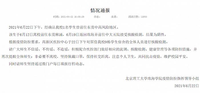 北京理工大学珠海学院:一学生曾前往东莞中高风险地区,核酸检测为阴性