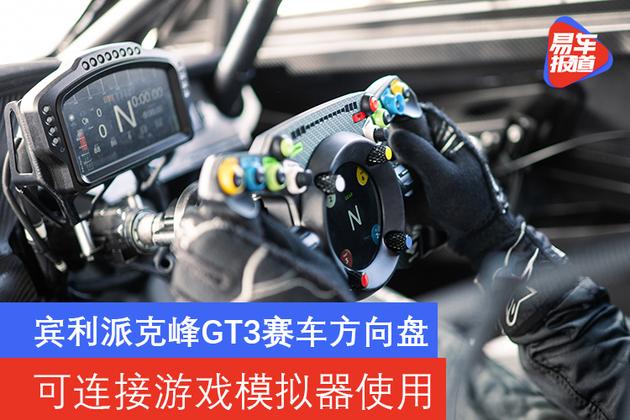宾利与Fanatec联合开发赛车方向盘 可连接游戏模拟器使用