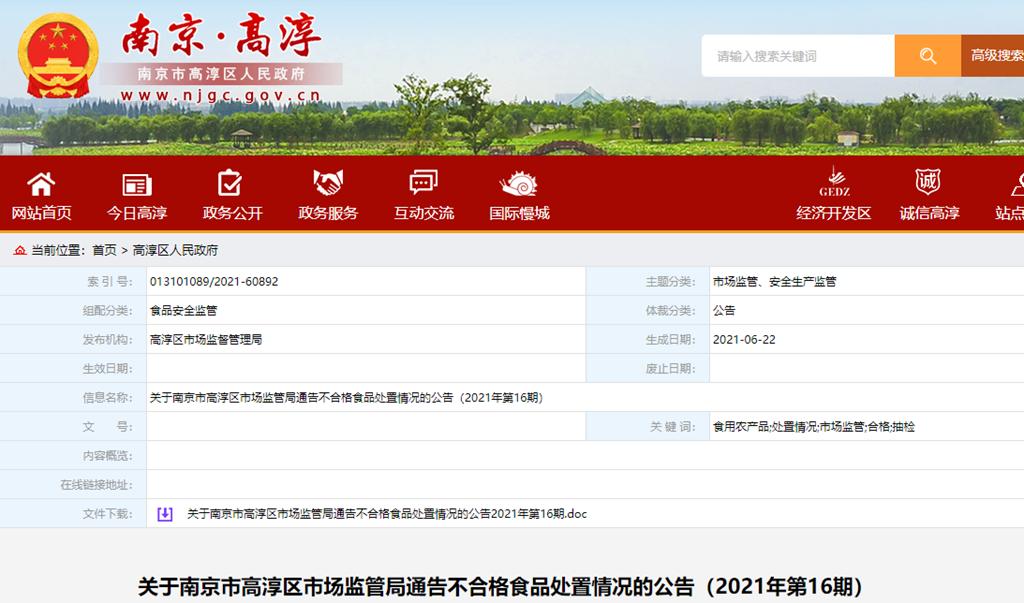 关于南京市高淳区市场监督管理局通告不合格食品处置情况的公告(2021年第16期)