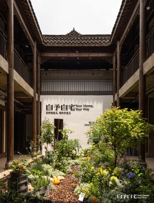 2021宅二三生活艺术展·自予自宅6月20日正式开幕