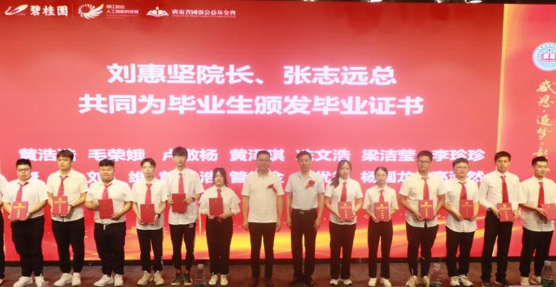 长沙湘江智谷迎来广东碧桂园职业学院毕业典礼