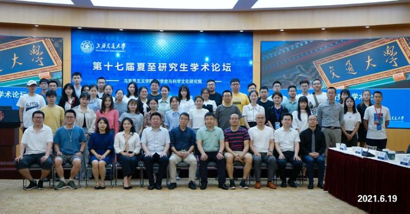 2021年上海交通大学马克思主义学院科史哲夏至学术论坛举行