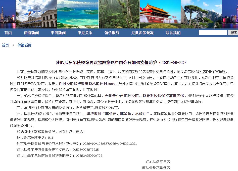 """中国驻厄瓜多尔使馆:经数月积极推动和精心筹备,""""春苗行动""""正式在厄落地"""
