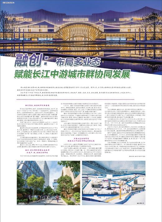 融创:布局多业态赋能长江中游城市群协同发展