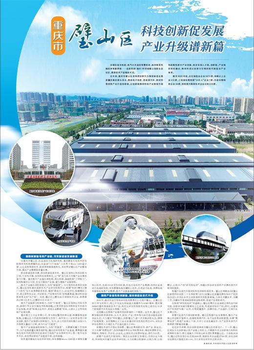 重庆市璧山区科技创新促发展  产业升级谱新篇