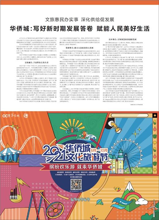 华侨城:写好新时期发展答卷 赋能人民美好生活