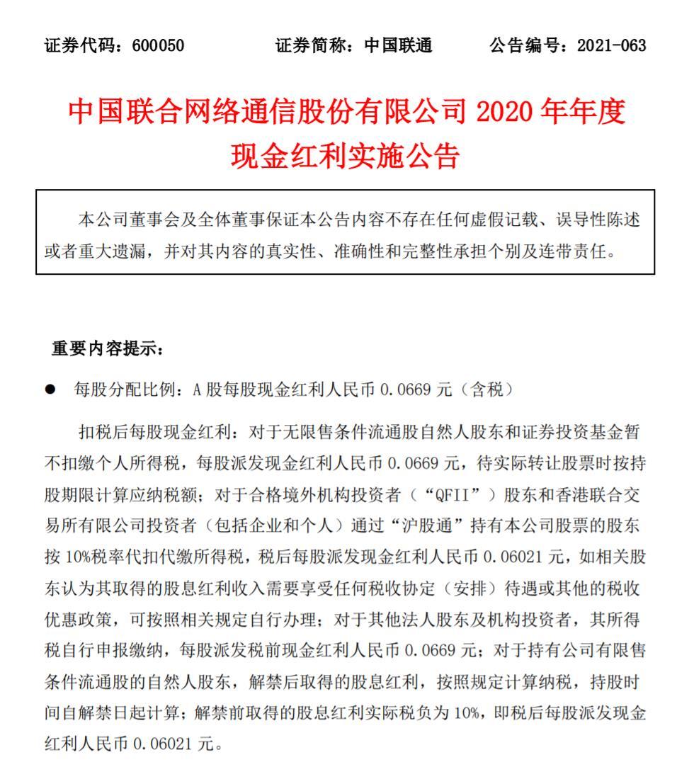 中国联通派发2020年年度现金红利超20亿元