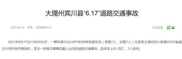 云南宾川一面包车翻入山沟,造成6死1伤