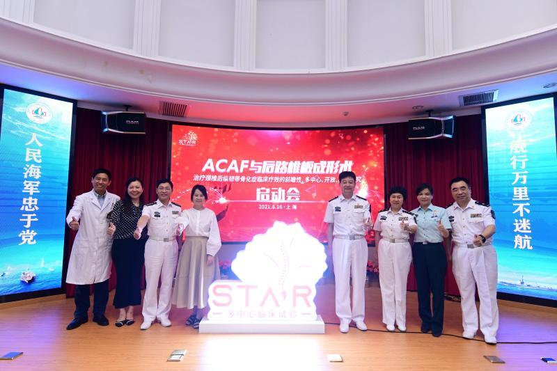 上海长征医院联合11家医院开展ACAF技术治疗颈椎后纵韧带骨化症多中心临床研究