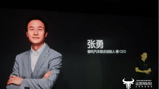 同是造车新势力 哪吒汽车CEO张勇为何没有记忆点?