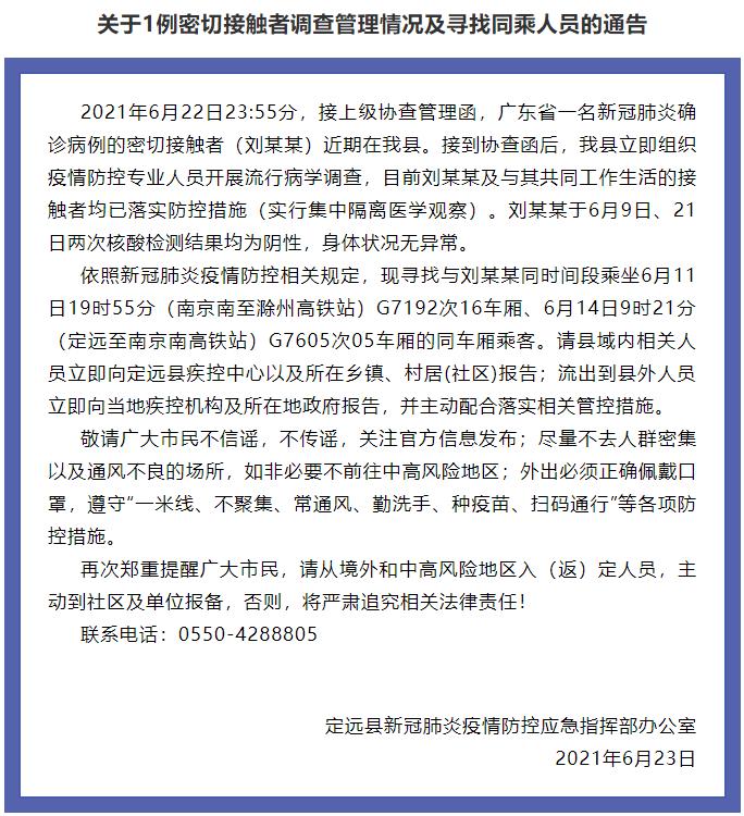 安徽滁州急寻广东一确诊病例密接者同乘人员,涉2次列车