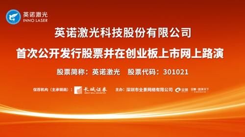 [预告]英诺激光首次公开发行股票并在创业板上市网上路演23日在全景网举