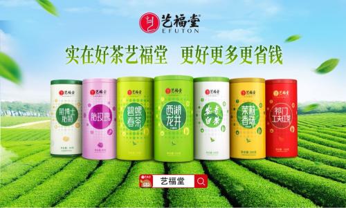 实在好茶 畅享亚运——热烈庆祝艺福堂茶叶成为杭州2022年亚运会官方指定用茶