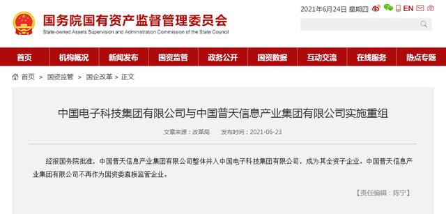 中国普天整体并入中国电科 旗下上市公司纷纷大涨